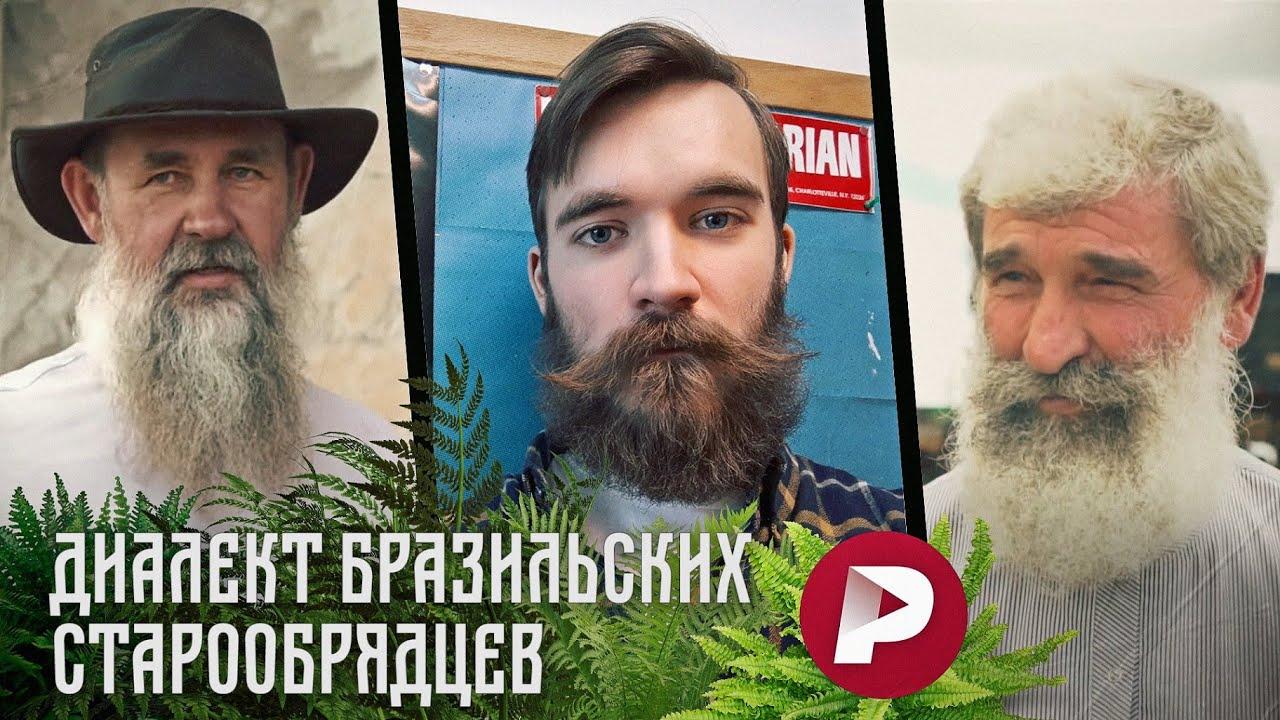 ДИАЛЕКТ БРАЗИЛЬСКИХ СТАРОВЕРОВ | Лингвист обозревает выпуск «Редакции»