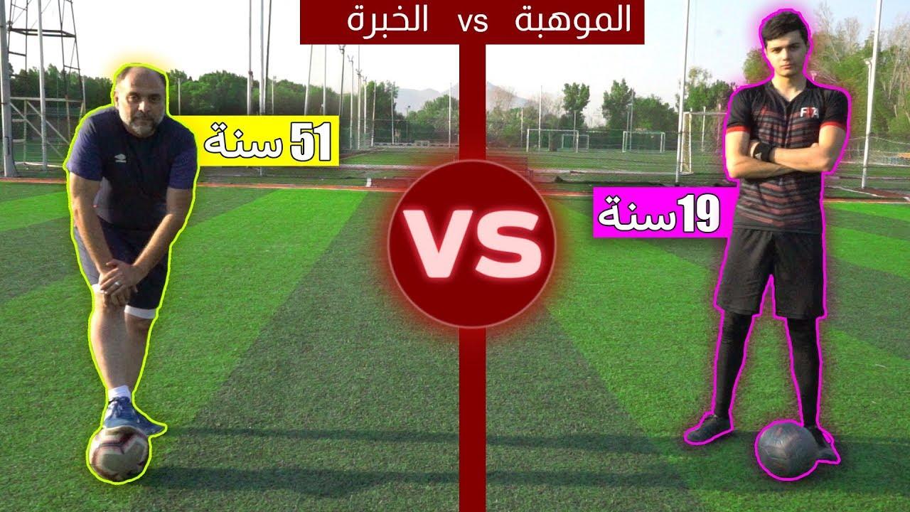 Photo of هل العمر يفرق في كرة القدم!؟🤔 | الخبرة ضد الموهبة!!😍🔥 – الرياضة