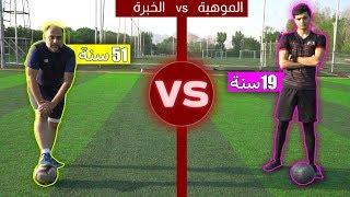 هل العمر يفرق في كرة القدم!؟🤔 | الخبرة ضد الموهبة!!😍🔥
