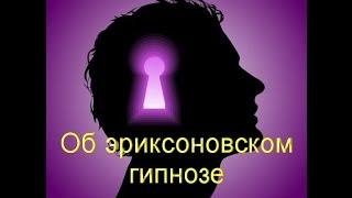 Об эриксоновском  гипнозе в прямом эфире