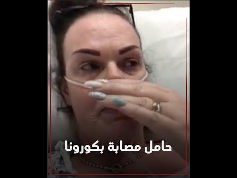 احذروا.. حامل مصابة بكورونا توجه رسالة  - نشر قبل 3 ساعة