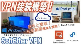 【VPN接続】意外と簡単!無料で自宅VPN構築(SoftEtherVPN)で外出先からiPad miniで自宅Windowsに接続!! screenshot 3