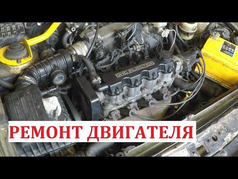 Ремонт двигателя Daewoo Nexia