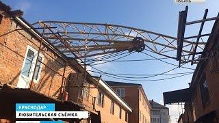 В Краснодаре рухнул башенный кран: есть пострадавшие(, 2015-10-28T09:23:32.000Z)