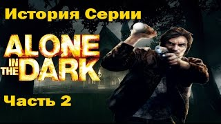 История серии Alone In the Dark. Часть 2