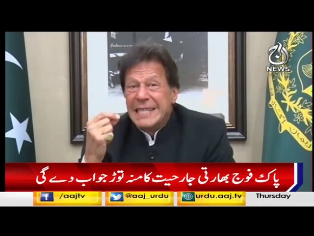 Headlines 9 PM | 21 February  2019 | Aaj News