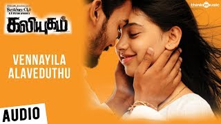 Kaliyugam Songs | Vennayila Alaveduthu Song | SiddarthVipin