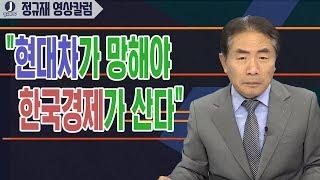 """""""현대차가 망해야 한국경제가 산다"""" (정규재 영상칼럼; 11월 02일)"""