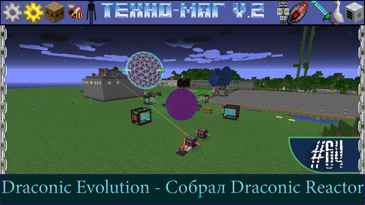 LP ▻ Minecraft ▻ [ТЕХНО-МАГ V2 0] Сезон №2 E64 - Draconic