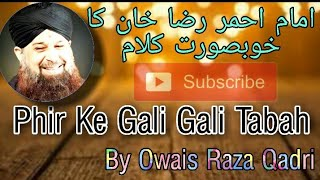 Phir Ke Gali Gali Tabah By Owais Raza Qadri || Ala Hazrat Ka Khubsurat kalam ||