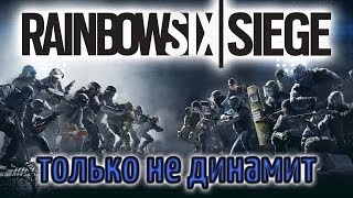 Стрим - Rainbow Six Siege - Дэнчик и монтажжж - О, да!