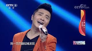 《天天把歌唱》 20201228| CCTV综艺 - YouTube