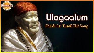 Sai Baba Super Hit Tamil Songs   Ulagaalum Sai Audio Devotional Song   Devotional TV