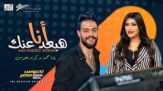 انا هبعد عنك الملكة يارا محمد و الموسيقار كريم ناعوس