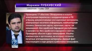 Сообщение СБУ: новое задержание в Одессе(, 2015-04-30T13:40:35.000Z)