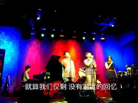 空气 - 山石 红花原创大奖 2012 大红花半决赛