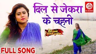 दिल से जेकरा के चहनी | Pawan Singh | Priti Biswas | भोजपुरी का सबसे बड़ा दर्द भरा गीत 2019