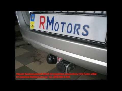 Фаркоп Ford Fusion быстросьемный автомат оцинкованый Galia от RMotors