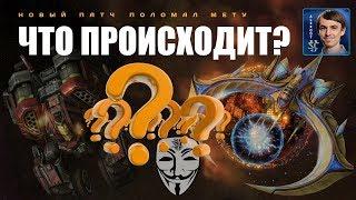 ПОЛНЫЙ ХАОС! Сломанный StarCraft II: Секретный Агент в новом патче