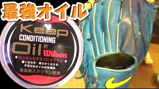 保湿力は日本一!ウィルソン キープコンディショニングオイル【野球グローブ手入れ用】Wil