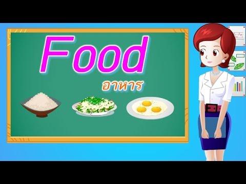 คำศัพท์ภาษาอังกฤษ อาหารชนิดต่างๆ