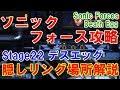 【ソニックフォース攻略】Stage22レッドスターリング ナンバーリング シルバームーンリング Hidden rings at Death Egg, Sonic Force