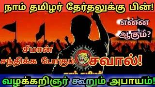 சீமான் சந்திக்கப் போகும் சவால்! தேர்தலுக்குப் பின் நாம் தமிழர் கட்சி! || Tamil Advocate about seeman