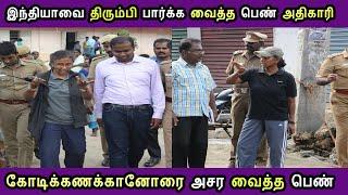 கோடிக்கணக்கானோரை அசர வைத்த பெண் அதிகாரி செய்த செய்யலை பாருங்க Tamil Cinema News Kollywood News