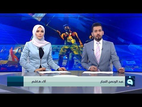 الحصاد الإخباري من قناة الفلوجة 7- 11- 2019