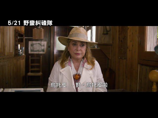 5/21【野蠻糾碴隊】中文預告