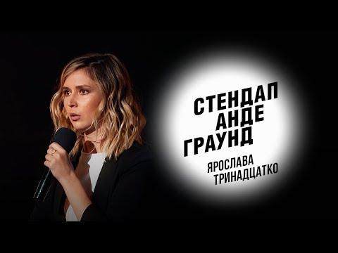 Стендап. Ярослава Тринадцатко - свободные отношения, пошлые намёки, причины расстаться