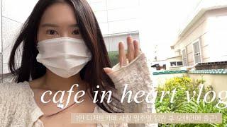 Cafe vlog • 20대 1인 디저트 카페 사장의 …