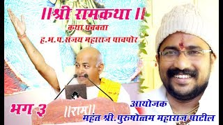 sanjay maharaj pachpor ram katha day   1 part   3