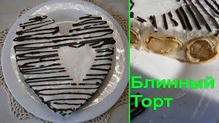 Блинный Торт (Очень Вкусный) | Торт из Блинов | Пошаговый Рецепт