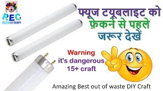 Best out of waste || Art and craft || best out of waste fuse tubelight