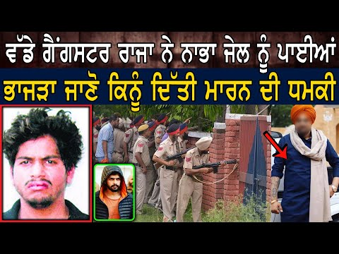 Gangster Rajiv Raja || Latest Punjab News || Punjab Jail || UP Gangster in Punjab