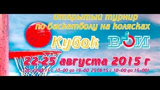 """TURKISH WOLVES"" (Измир, Турция) - ""ШАНС"" (Тюмень)"