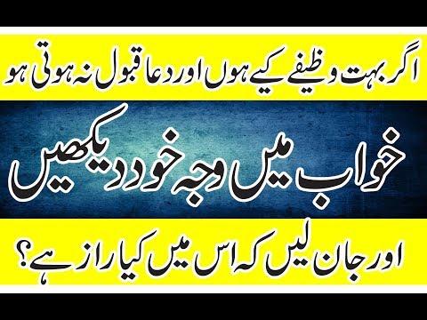 Islamic Qurani Dua Wazifa In Urdu For Hajat Peer e Kamil Wazaif Amal knowledge Tasbi