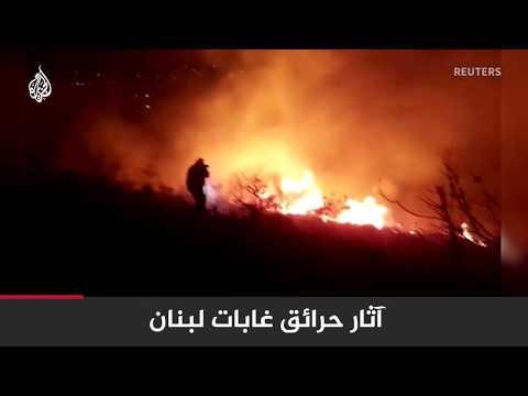 ???? شاهد ما خلفته الحرائق في بلدات لبنانية عدة بعد محاولات الدفاع المدني السيطرة عليها  - نشر قبل 3 ساعة