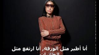 Nicki Minaj - The Pinkprint Freestyle مترجمة
