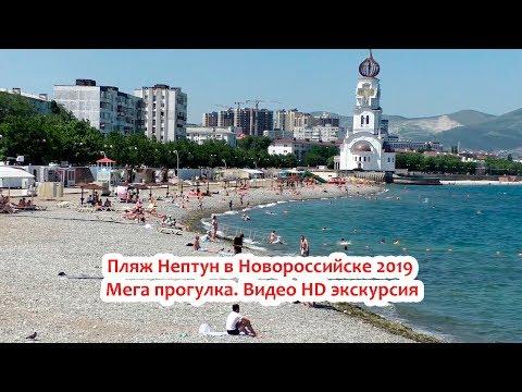 Пляж Нептун в Новороссийске 2019. Мега прогулка. Видео HD экскурсия