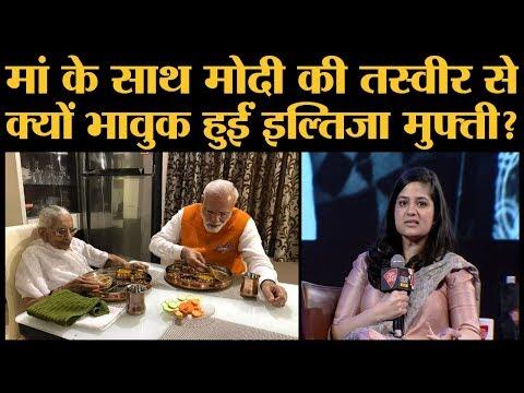 Full Interview of Iltija mufti Daughter of Mehbooba Mufti with Rajdeep sardesai
