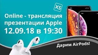 Презентация Apple 2018: новый iPhone XS / Max, XR, Watch 4. LIVE-трансляция на русском языке