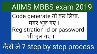 AIIMS MBBS exam 2019 !! How to generate code again