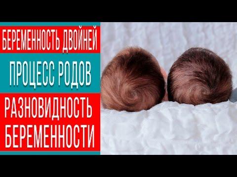 Процесс родов. Двойня. Беременность двойней. Роды кесарево.