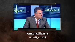 د. عبد الله الزعبي - التعليم التقني