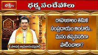 Why Do We Follow Rahu Kalam Of Tamil Tradition ? | Dharma Sandehalu | Bhakthi TV