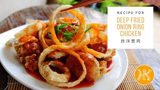 【Huang Kitchen】「Huang Kitchen」#Huang Kitchen,DeepFriedOnionRi...