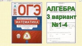 Разбор новых вариантов ОГЭ 2019 по математике.  Ященко (36 вариантов).  3 вариант.  №1- 4
