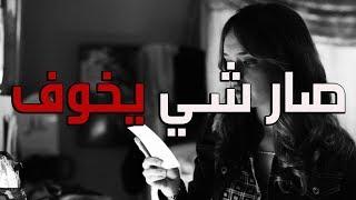 قصص جن : المشتركين : صار شي يخوف +18